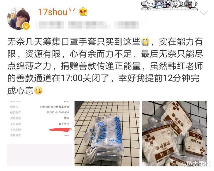 奔跑的姜允儿因为感冒买不到药品发帖表达不满,17兽低调向疫区捐款十万元!