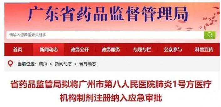 """中医药""""肺炎1号方""""治疗新冠肺炎确诊病例总有效率达94.21%"""
