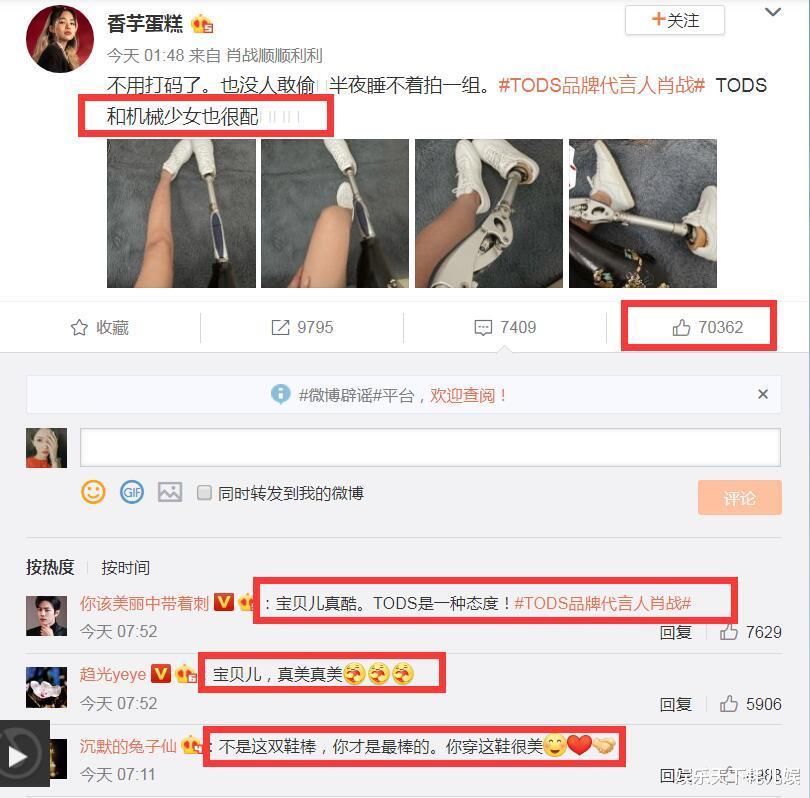 肖战TOD'S登北京地标性广告位,32层大屏视觉好,残疾粉丝试鞋获7万人支持