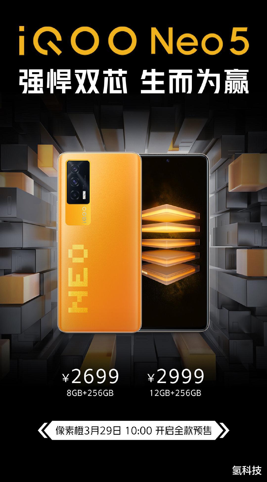 iQOO Neo5像素橙开启预售,抢到就是赚到!