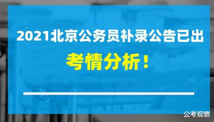 2021北京公务员补录公告已出 2021北京公务员补录最新消息