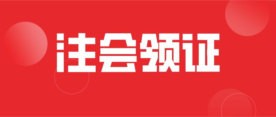 公告丨四川2020注会合格证书领取时间公布!