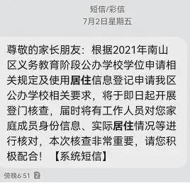 深圳严查实际居住,多区学位申请因此材料审核不通过