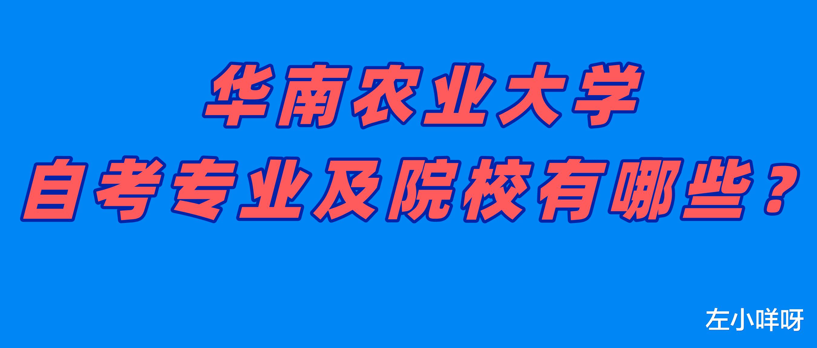 华南农业大学自考主考院校有哪些专业?