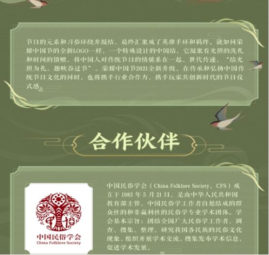 王者荣耀中国节,四款专属节日皮肤到来,王昭君或成最大赢家