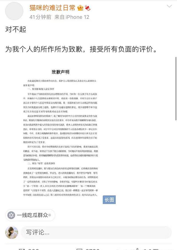 """孙一宁为过去正式道歉,详细说明三段""""黑历史""""网友:为出道铺路"""