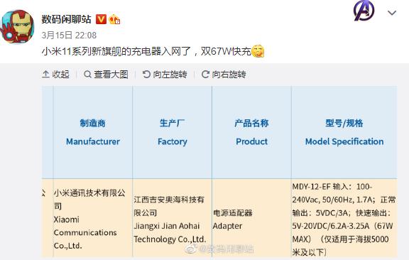 小米11 Pro入网,支持双67W快充,或联手超大杯30号发布