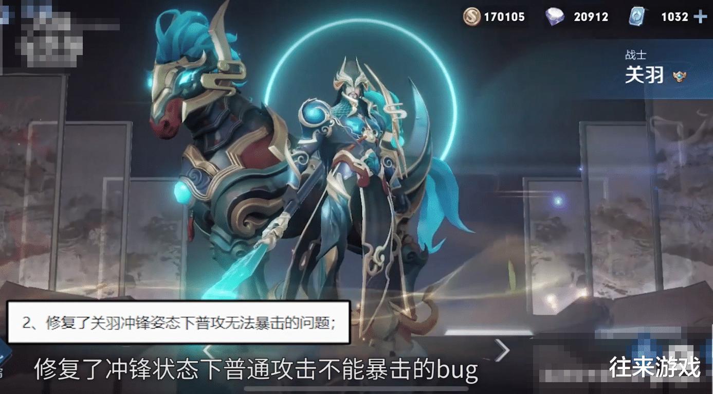 张大仙谈关羽加强,看清伤害有多高,大神:全新T0诞生了!