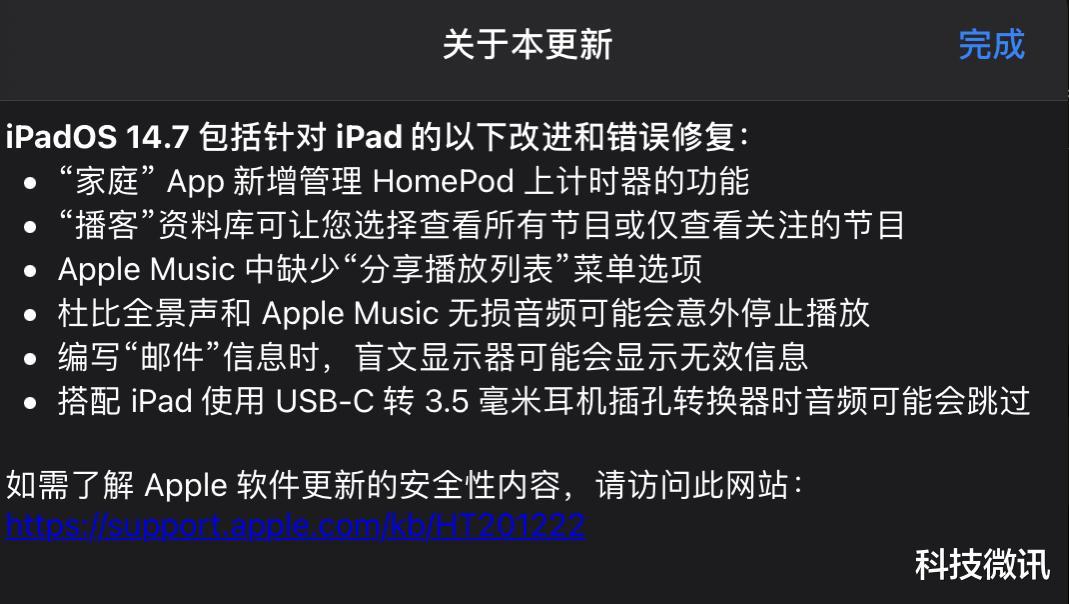iPadOS 14.7 正式版发布,而且有两个版本号