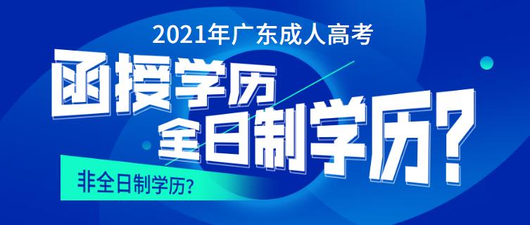 2021年广东成人高考函授是全日制学历吗