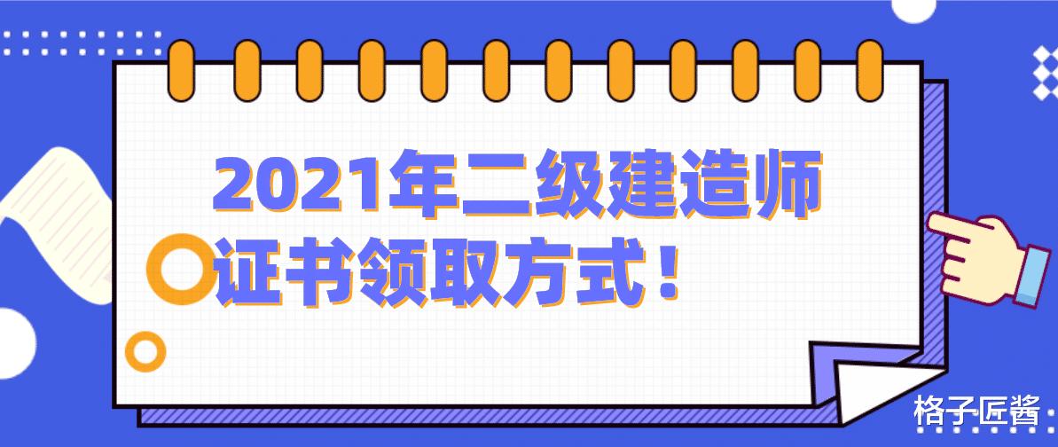 2021年二级建造师证书领取方式!