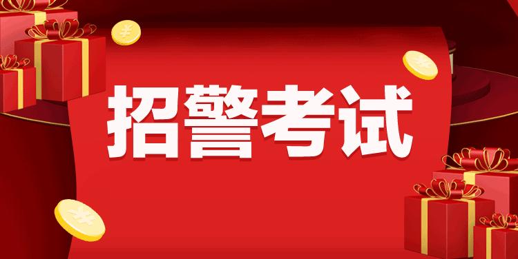 青海招警有哪些报考条件?