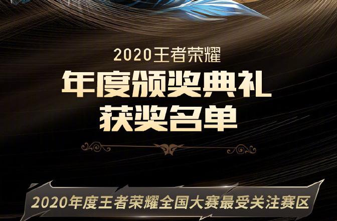 2020王者荣耀颁奖典礼开启,AG超玩会拿到多个奖项,真厉害!