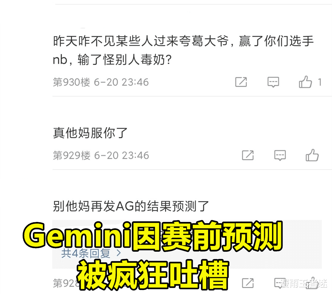 """AG拿到回归后最差成绩,Gemini微博被爆破,真把""""毒奶""""当回事?"""