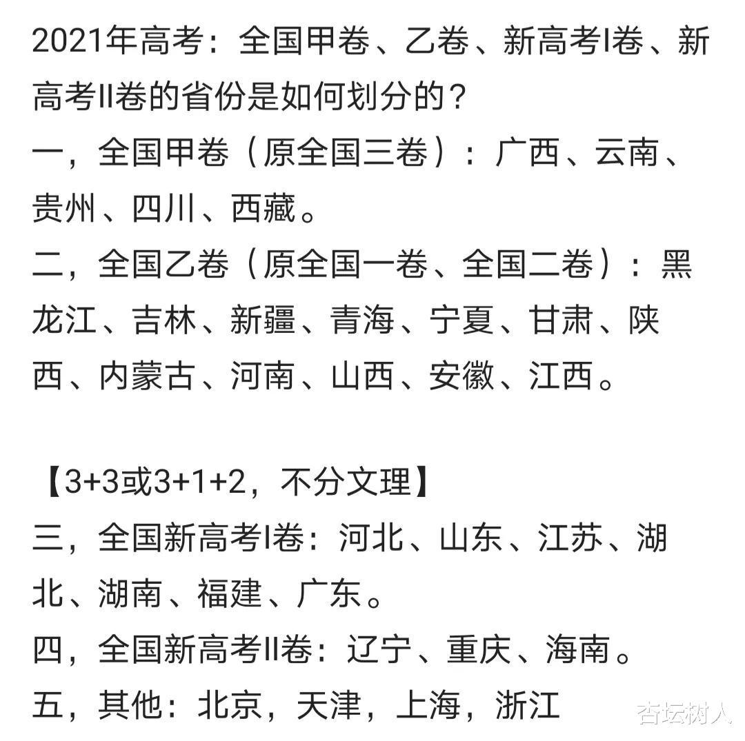 2021年高考河北省录取分数线预测,你会感到意外吗?