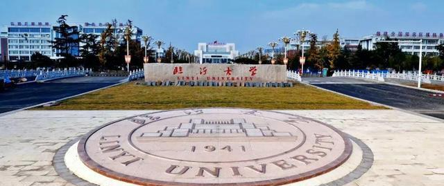 聊城大学和临沂大学哪个好?