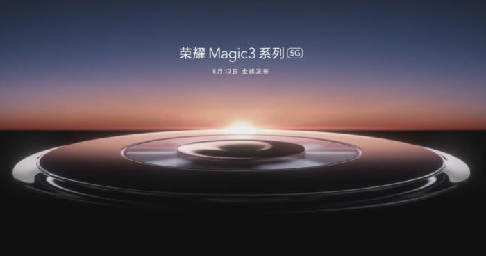 荣耀Magic3系列官宣:8月12日发布,搭载骁龙888+