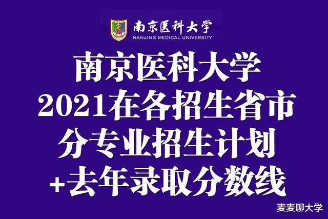 南京医科大学2021年在各招生省市分专业招生计划+去年录取分数线
