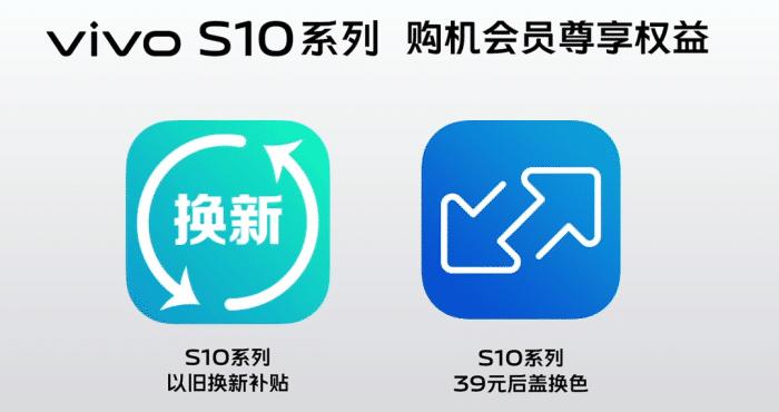 "vivo S10系列发布,新增""自然人像""拍照更好看,7月23日开售"
