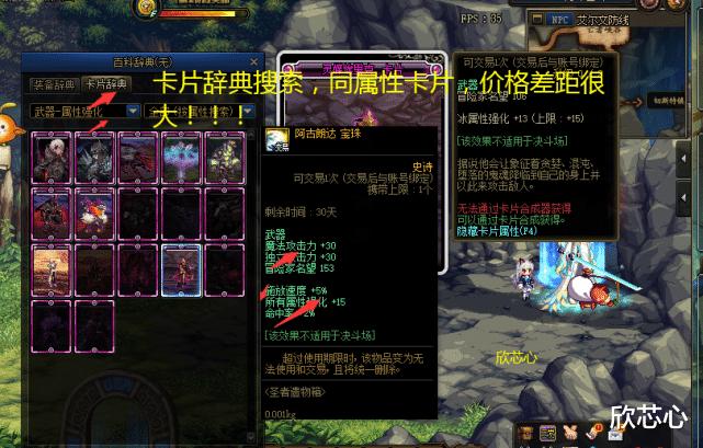 DNF:平民玩家最好的宝珠附魔?红眼用魔法职业宝珠,能赚好几亿!
