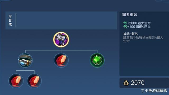 王者荣耀:霸者重装有啥用?它的属性至关重要,他们四个丢不掉