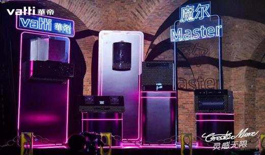 华帝发布池磊联名魔尔MASTER  跨界艺术合作引领套系厨电新风潮