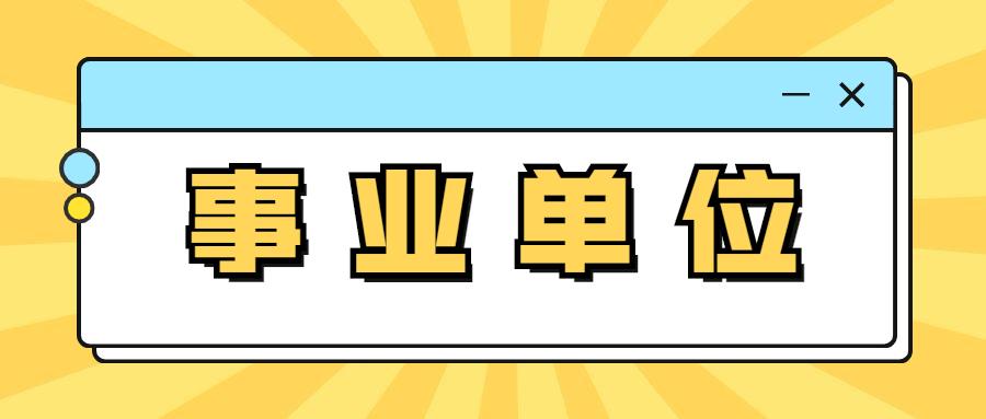 """2021西安莲湖区教师招聘""""先面试、后笔试""""资格复审名单"""