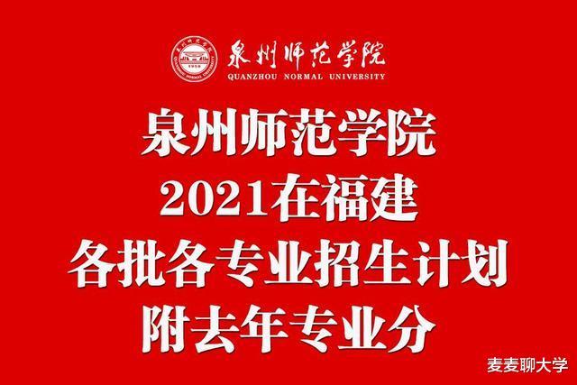 泉州师范学院2021在福建各批各专业招生计划公布!附去年专业分