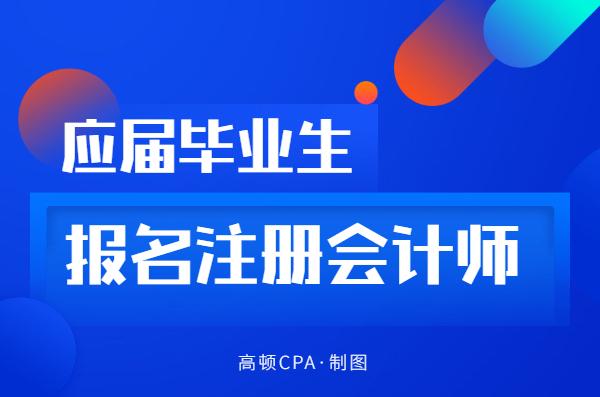 2021CPA报名,应届毕业生报考学历如何审核?