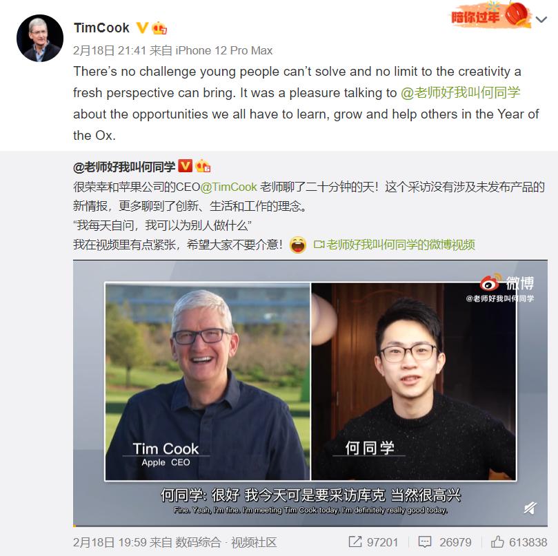 22岁何同学采访苹果CEO爆火!他是怎么做到的?