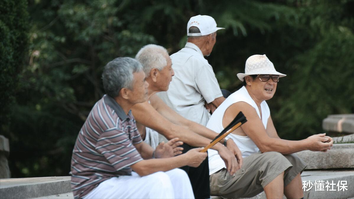 2021年养老金上调,但5类退休人员不能涨钱,到底是咋回事?