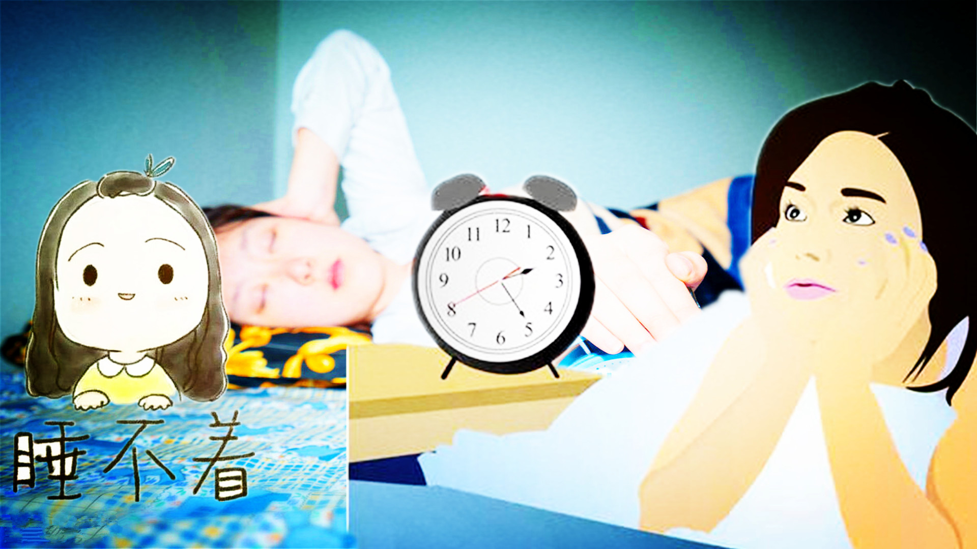 失眠康复用什么方法好?心理师说从思维入手,才是好睡眠的保证