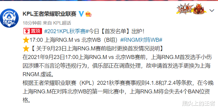 KPL秋季赛第二日首发公布,RNGM小伤被处理,WB阵容大换血