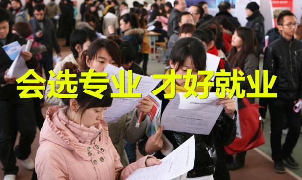 就业率很高的十大专业,榜首就业率高达99%,家有考生的可留意