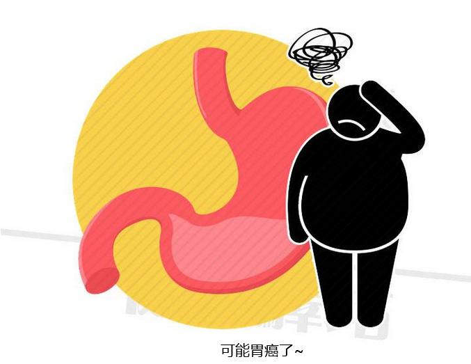 胃癌为何一查就是晚期?医生叹息,身体出现4种迹象,是胃在求救