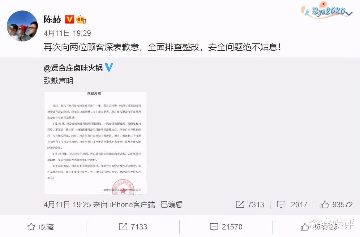 陈赫向受伤顾客道歉,引发粉丝强烈不满,加盟店犯错不该让他担责