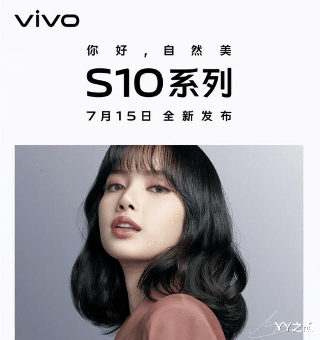 vivo S10系列正式宣布:7月15日登场!