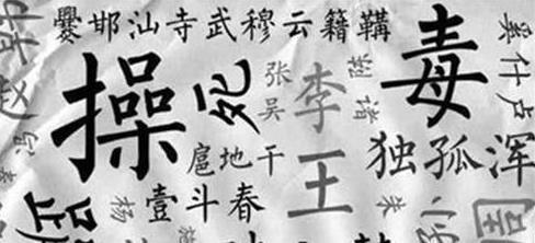 支姓的起源与传说,篮姓的起源和由来