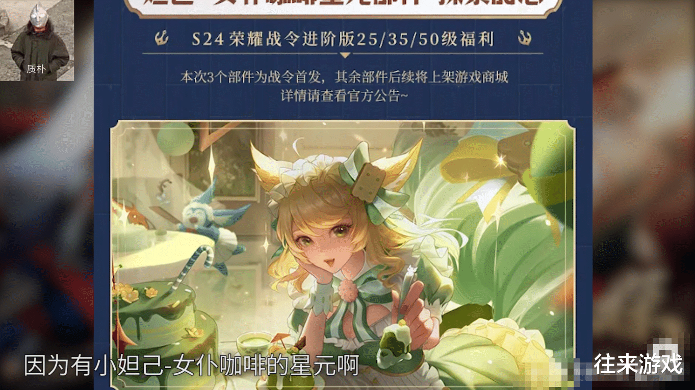 S24战令值得进阶吗?听清张大仙这句话,玩家:388已备好!