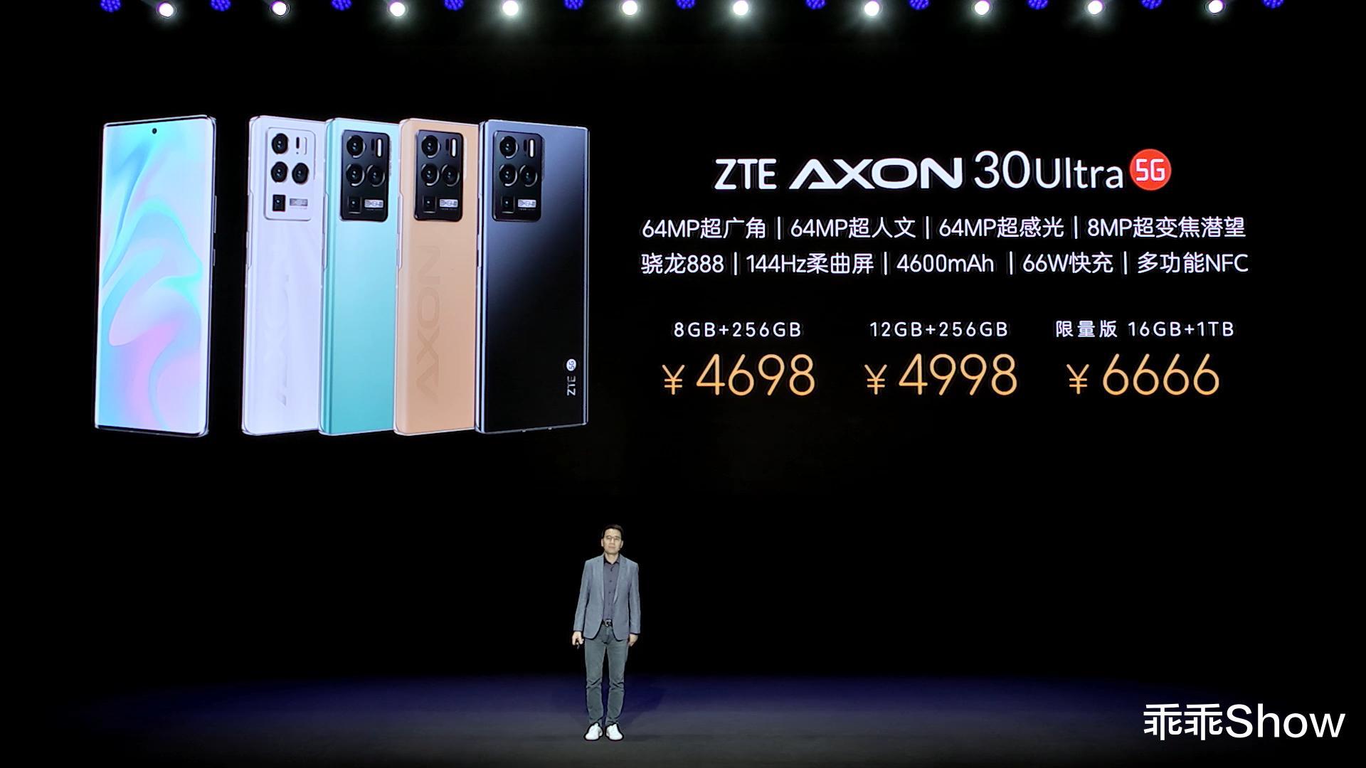Axon 30双旗舰发布,技术实力派的中兴手机回来了,价格抢眼