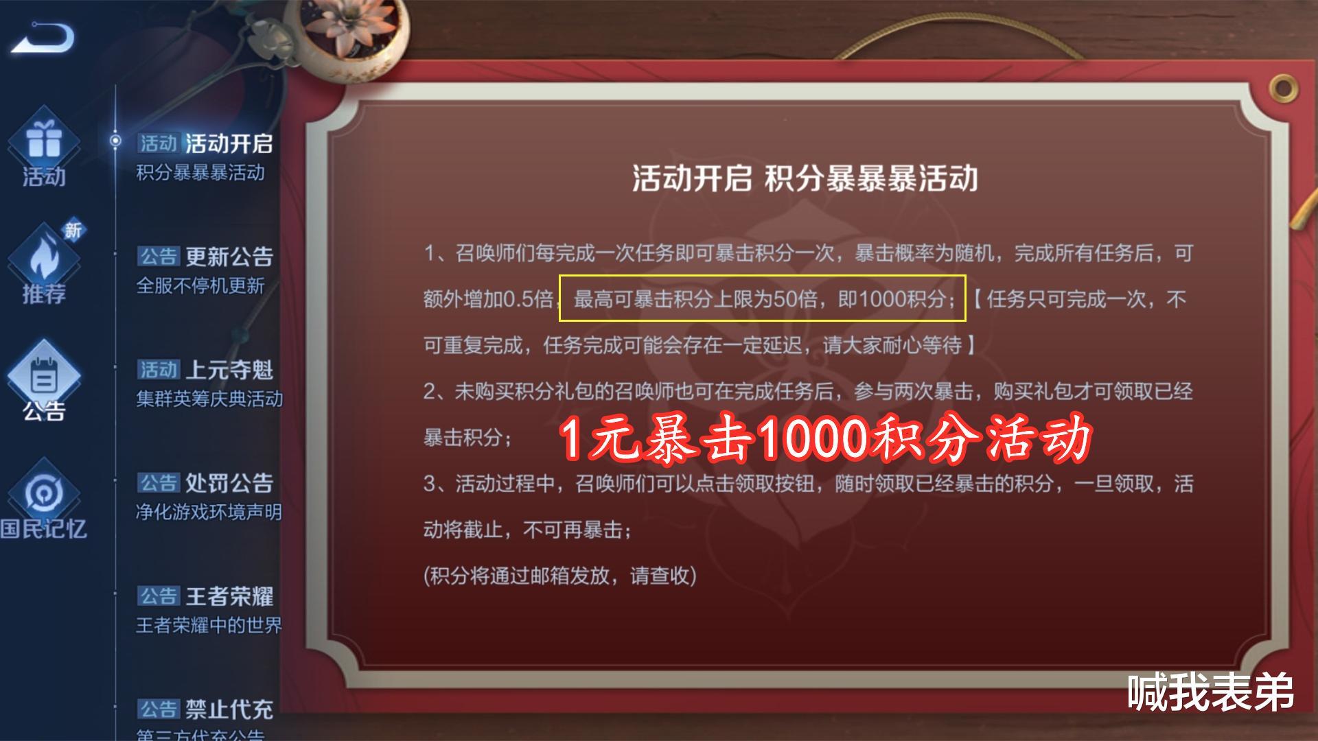 荣耀典藏开启预热,1元1000积分活动来袭,李白无双击败特效曝光