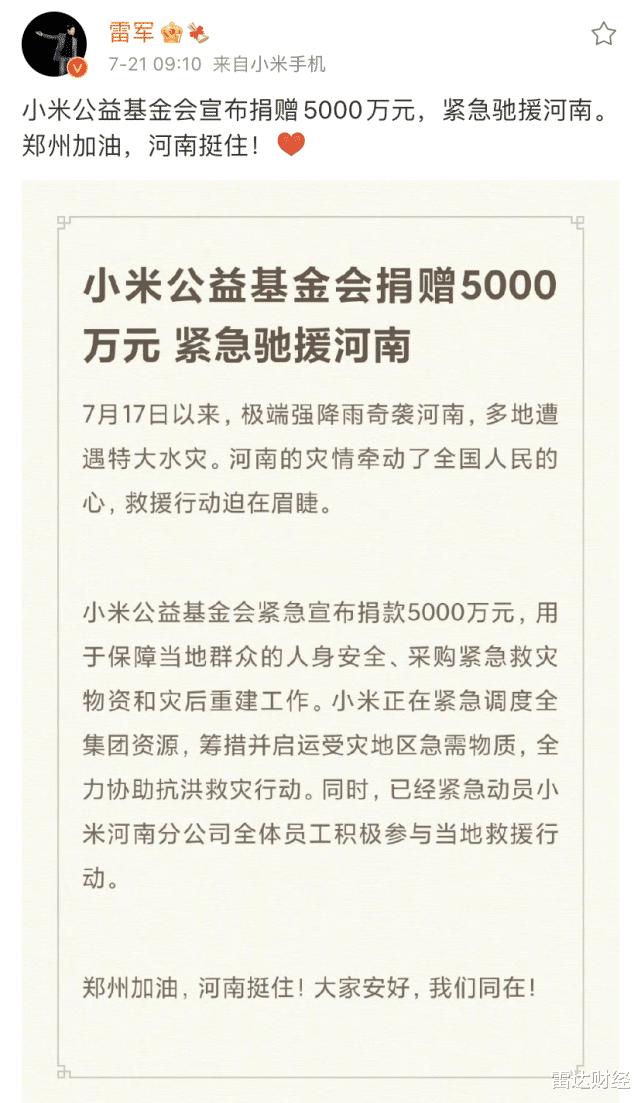 河南一定行!腾讯捐1亿,阿里追加1.5亿,小米、顺丰、伊利紧急行动