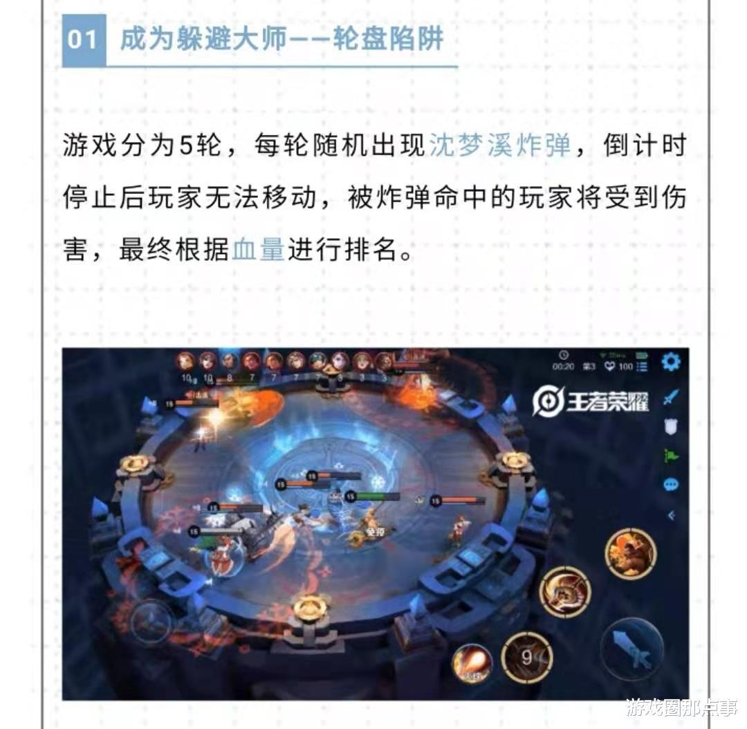 """王者荣耀体验服更新""""糖豆人""""模式,小游戏10选3,借鉴得是不是有点多了?"""
