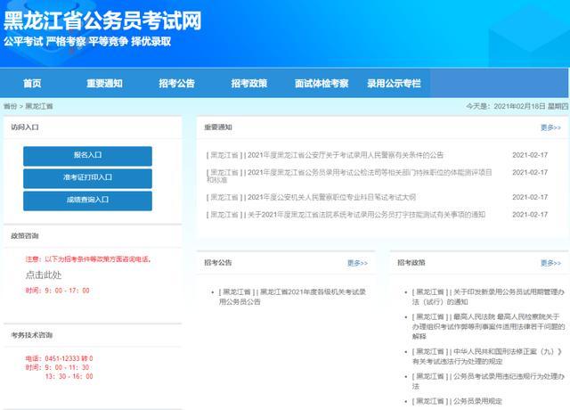 省公考全面启动丨黑龙江省2021年度各级机关考试录用公务员公告发布