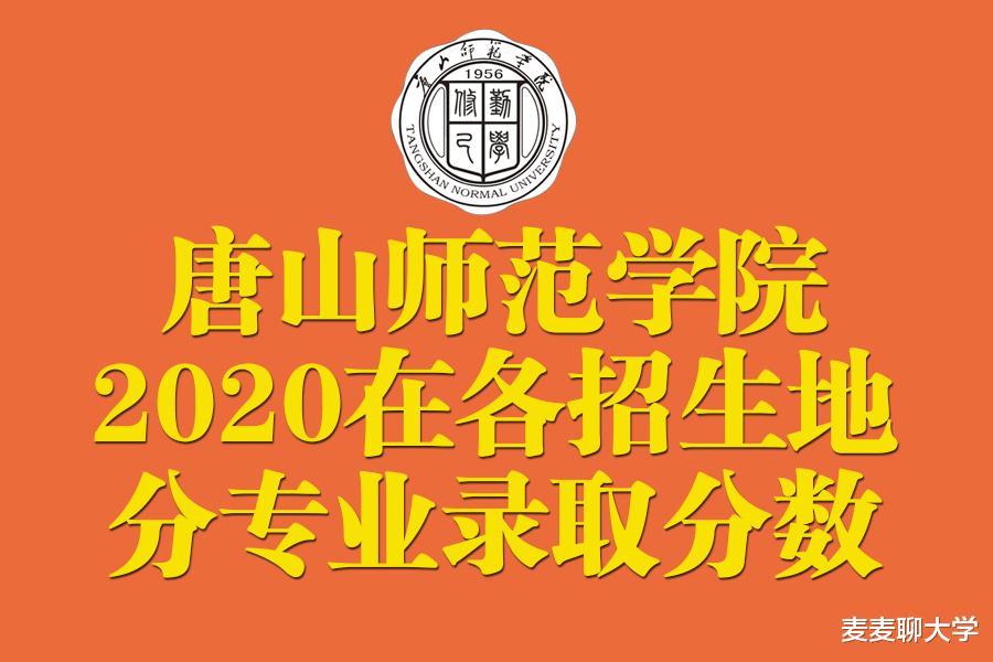 唐山师范学院2020在全国各招生省市分专业录取分数及人数!含艺术类!