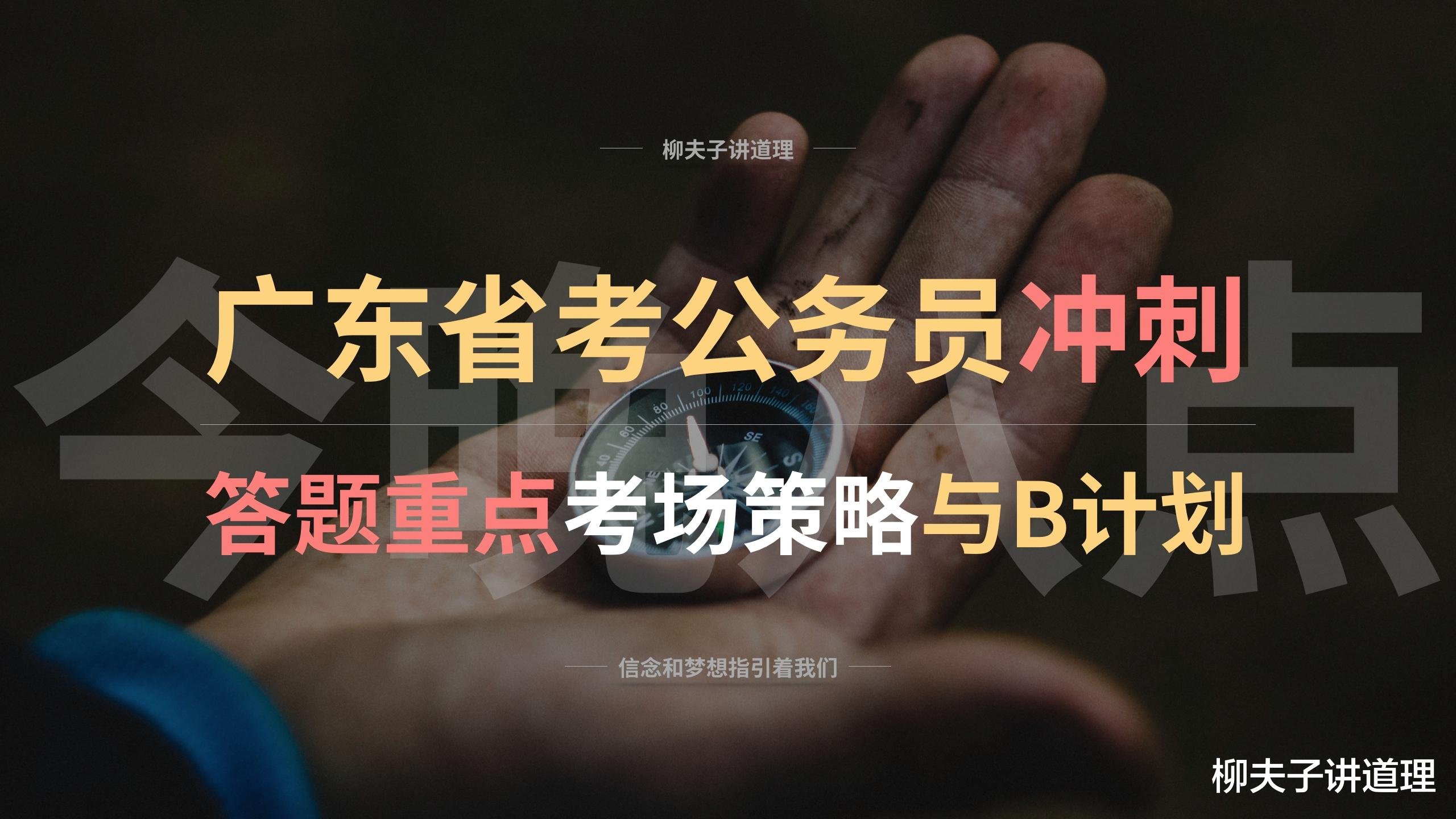2021年广东省考公务员申论冲刺 县级乡镇级答题重点考场策略与B计划