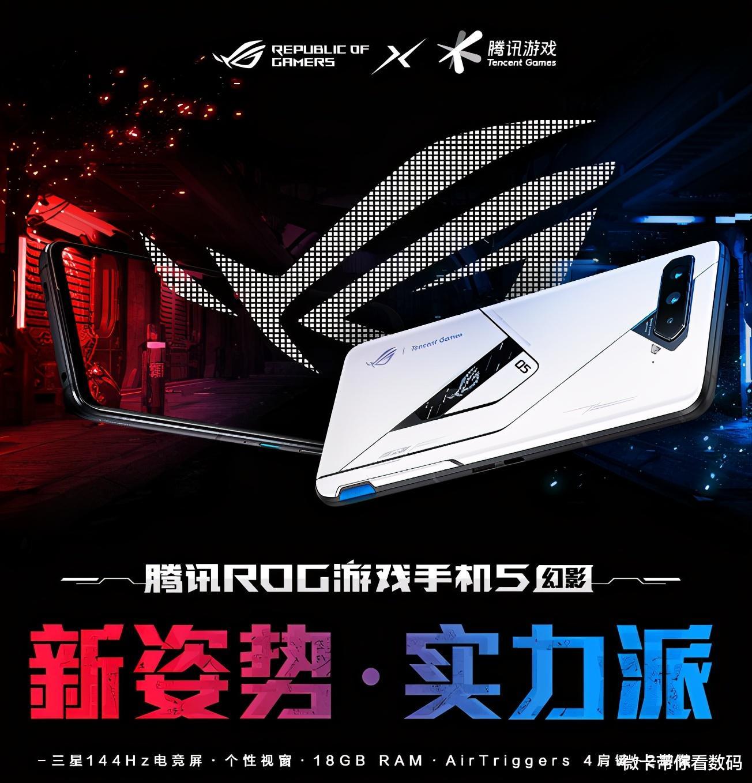 """三星144Hz电竞屏""""六指战神""""腾讯ROG游戏手机5开售"""