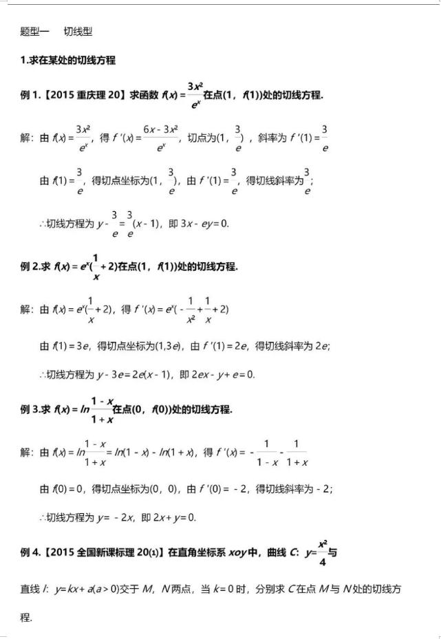 高考数学压轴解答题的6大模型以及23种考法汇总,转给孩子