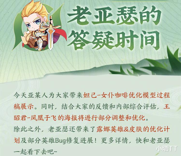 王者荣耀三皮肤优化,妲己免费皮升级史诗,露娜二技能特效调整!