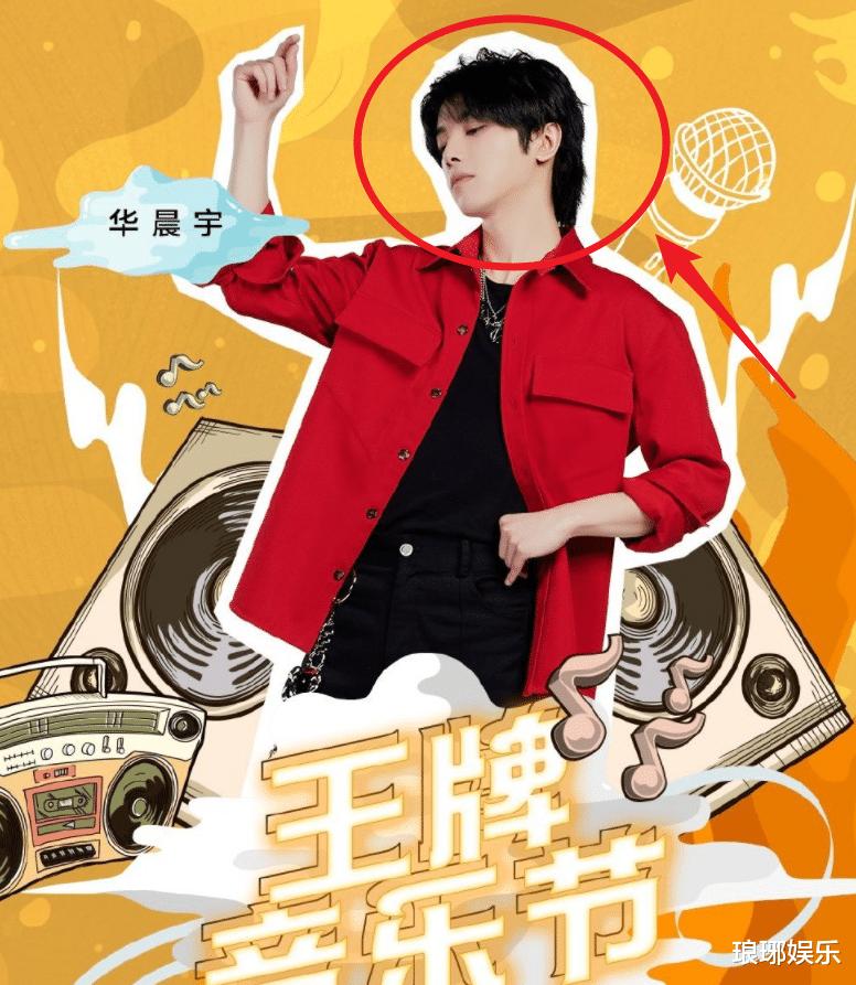 王牌6音乐海报,华晨宇关晓彤穿情侣装,我却被时代少年团圈粉了